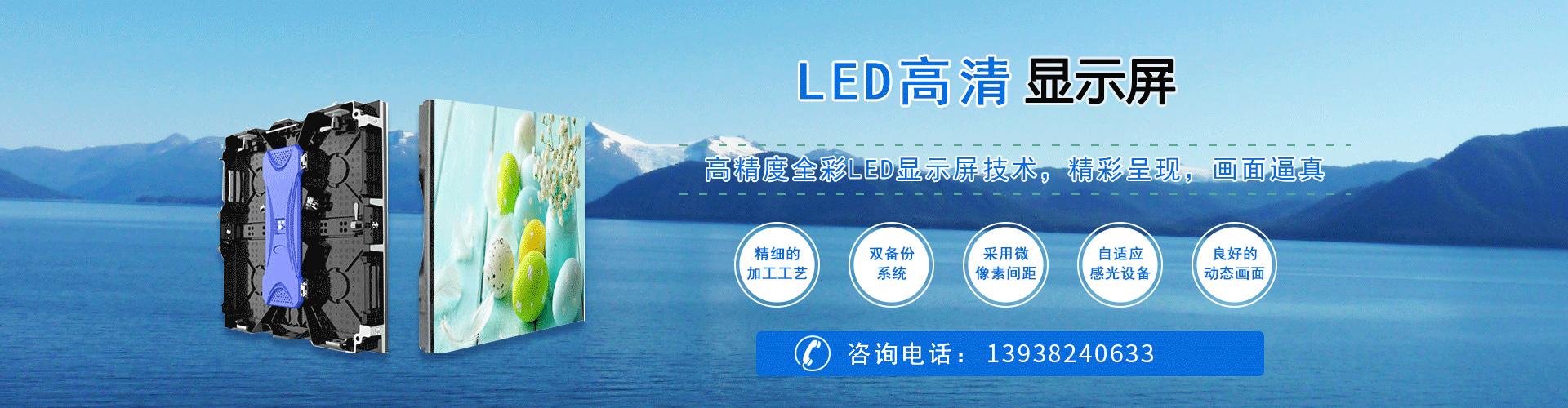 鄭州LED顯示屏